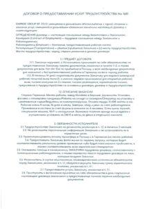 Договор (09 февраля) 001.jpg