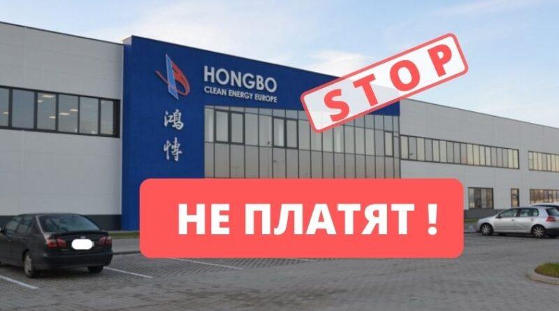 Hongbo не платит зарплату